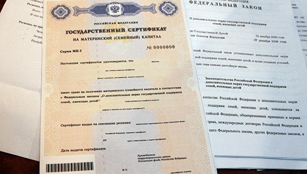 В Крыму мошенники незаконно обналичили больше двух миллионов рублей маткапитала