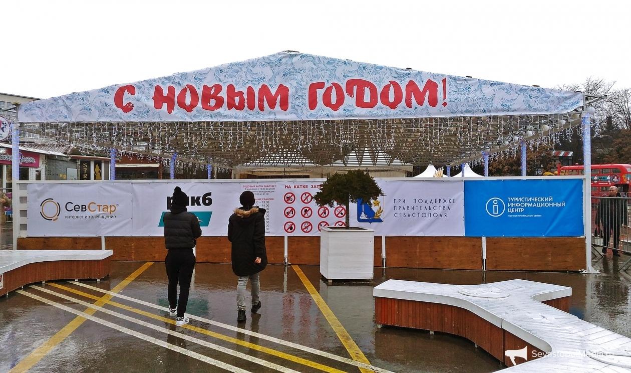 Сколько стоит «золотой» каток с искусственным льдом в Севастополе