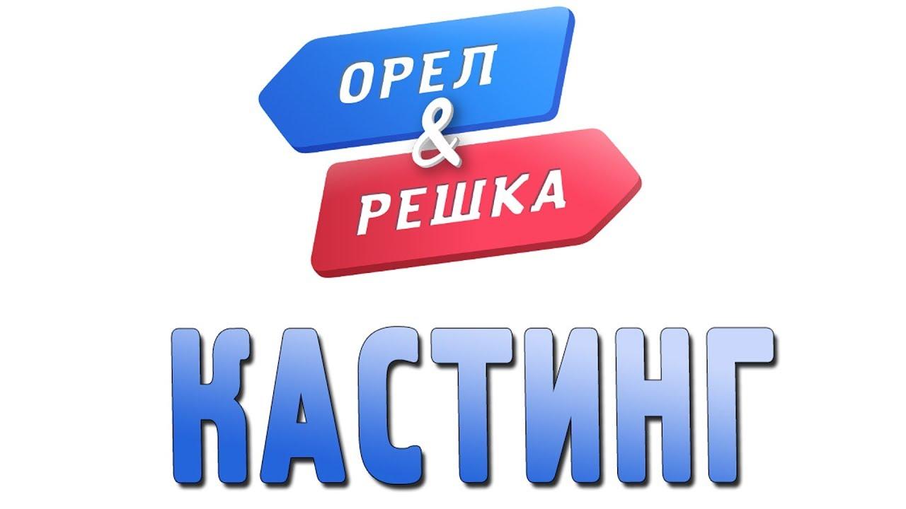 Крымчане борются за место ведущих в программе «Орел и Решка»