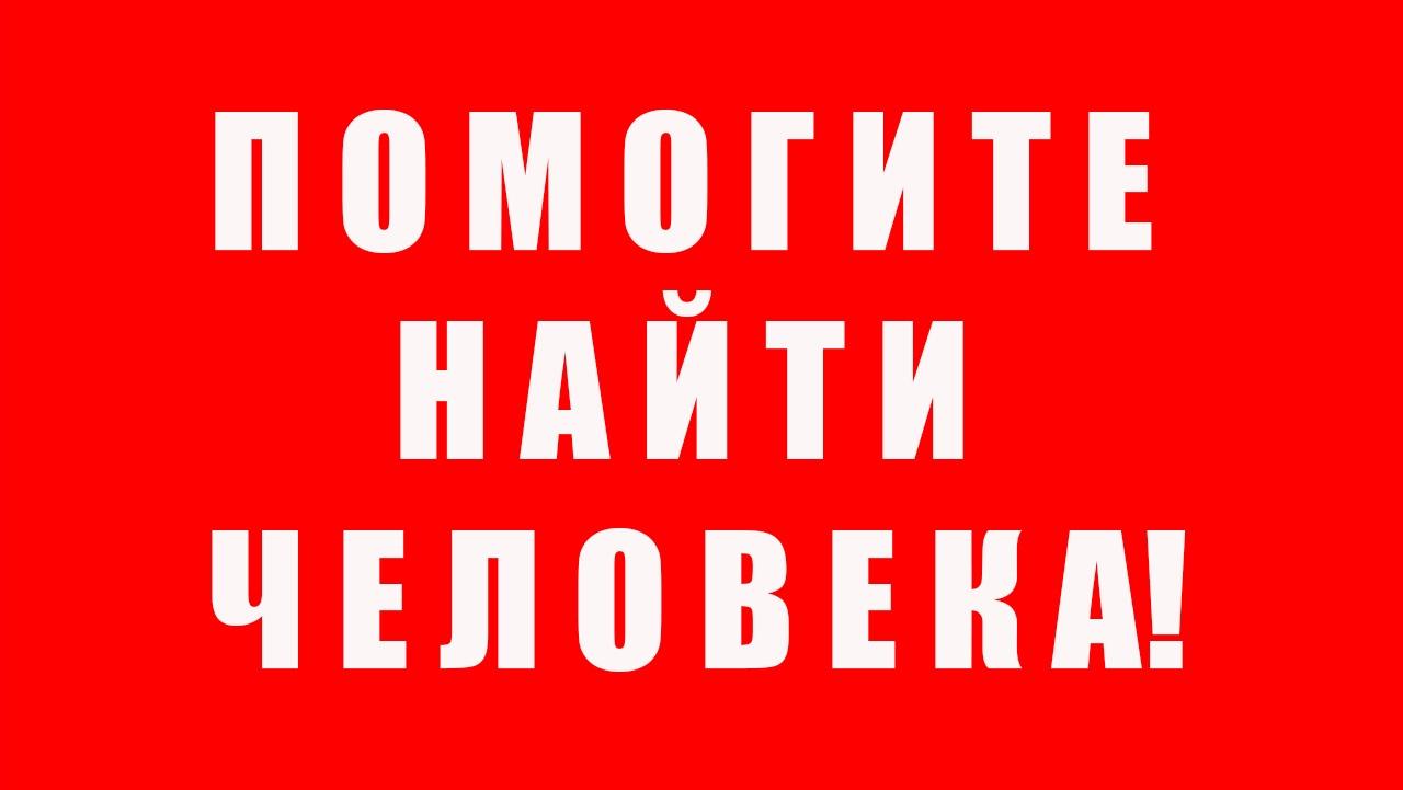 Помогите найти: в Крыму без вести пропал молодой парень