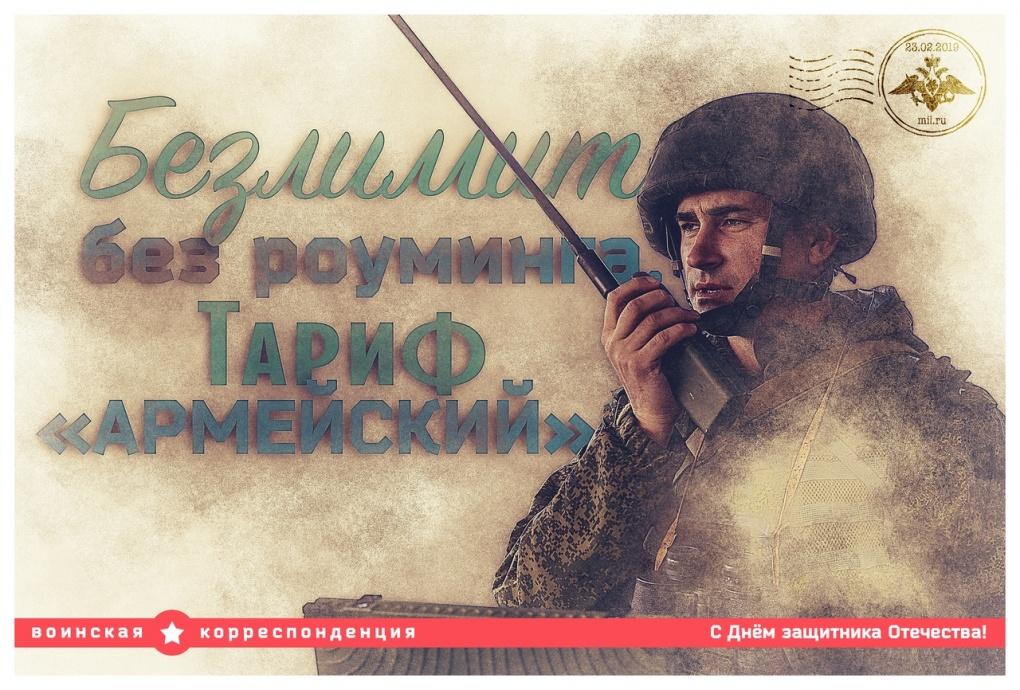 «Десант не Минздрав – предупреждать не будет»: Минобороны выпустило открытки с армейским юмором на 23 февраля