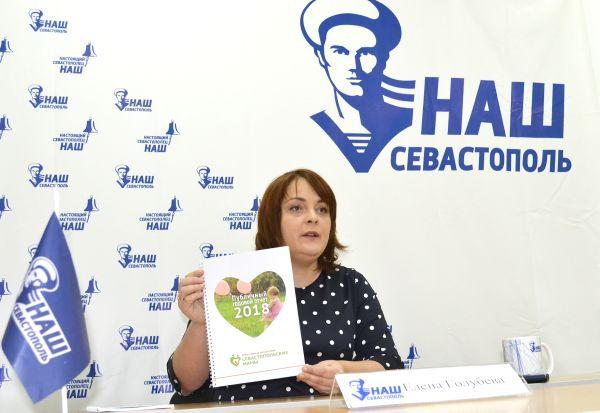 «Севастопольские мамы» корректируют региональное законодательство в интересах детей