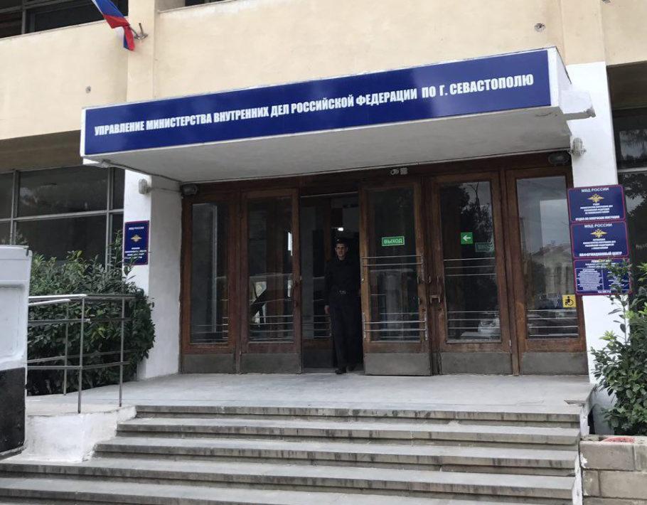 Изменились часы приёма по оказанию госуслуг в УМВД Севастополя