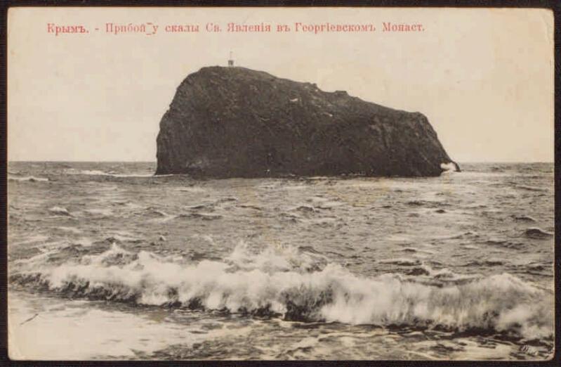Выпустили фотооткрытки с изображением крымских пейзажей 19 века