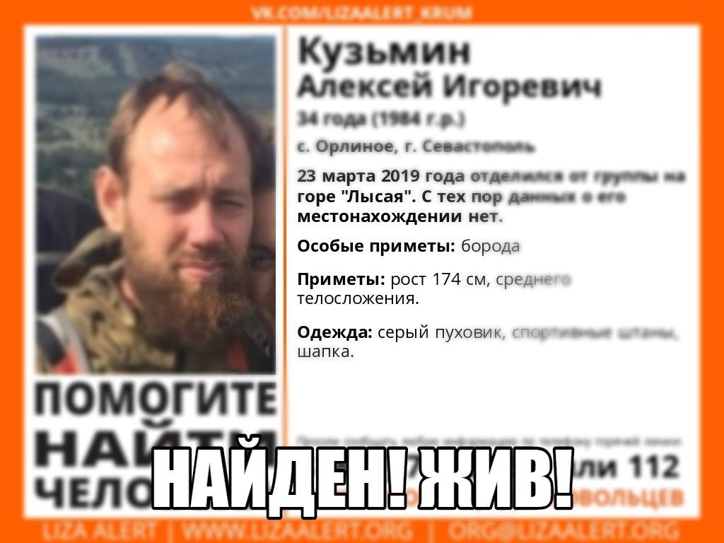 Пропавший в крымских горах 34-летний турист найден