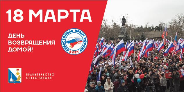 Полная программа мероприятий 18 марта в Севастополе