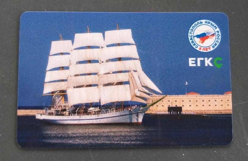 В Севастополе выпустили карты ЕГКС с новым дизайном к пятилетию Русской весны