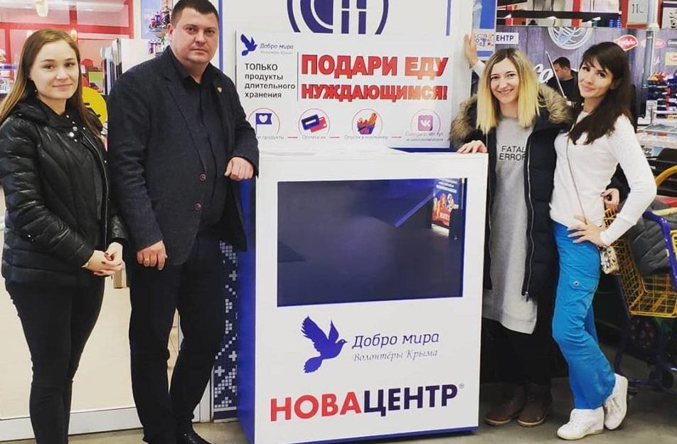 В Крыму появился первый контейнер для сбора еды нуждающимся