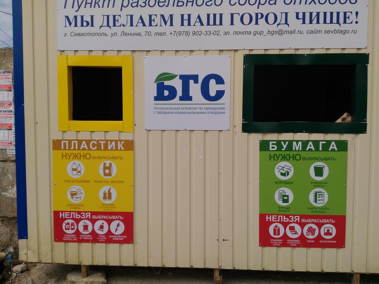 В Севастополе установили контейнеры для раздельного сбора мусора