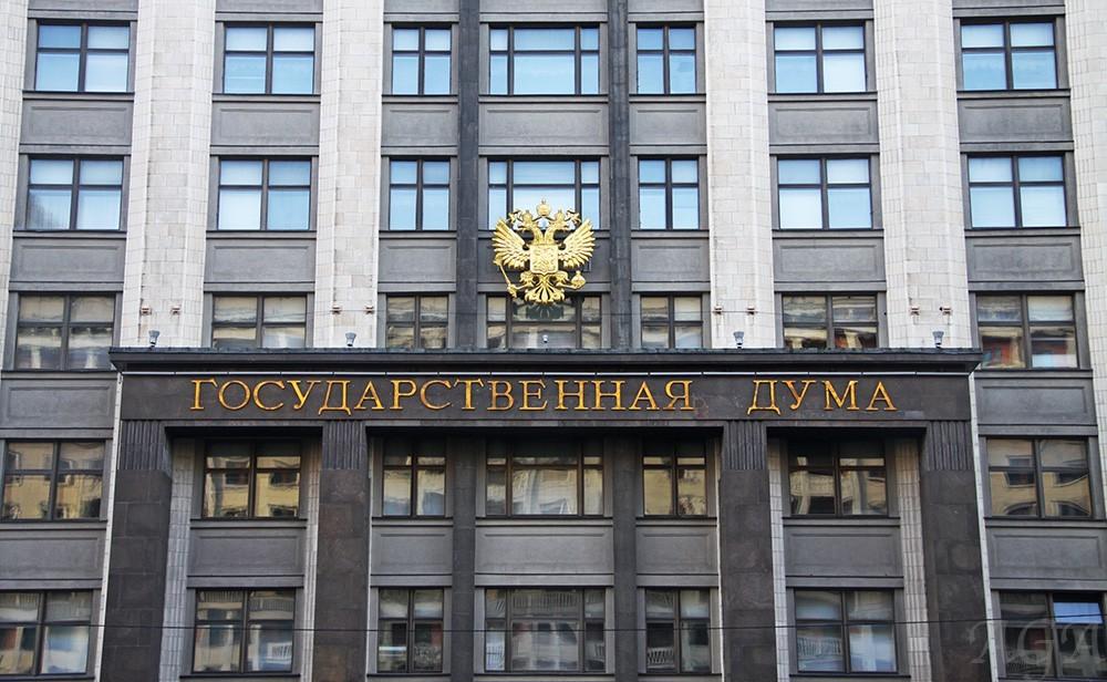 Стали известны доходы депутатов Госдумы от Крыма