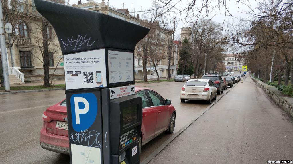 Паркоматы Севастополя снова заработали. Нужно ли платить за мартовские штрафы?