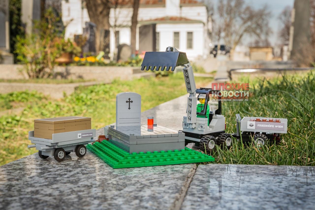 Катафалк, кладбище и печь крематория: в Вене начались продажи LEGO-похорон