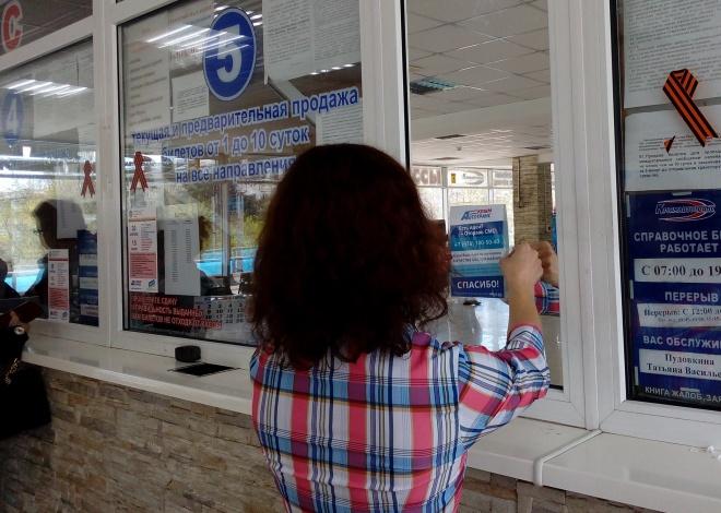 На некорректную работу автостанций Крыма можно пожаловаться по SMS