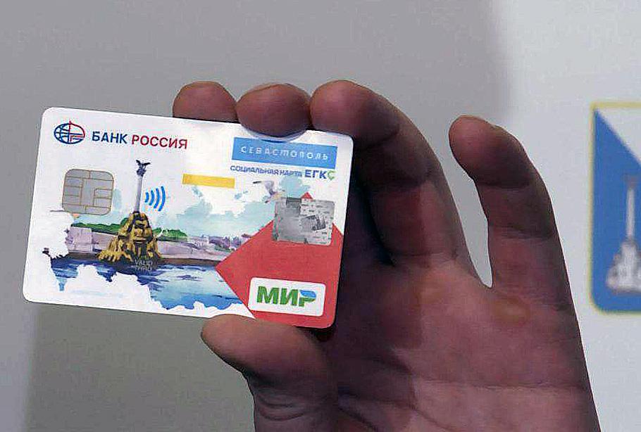 В Севастополе более 17 тысяч льготников не забирают из банков свои ЕГКС