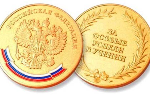 Условия получения золотой медали в Севастополе конкретизированы
