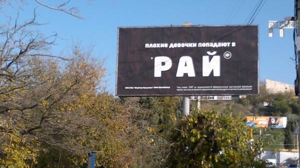 Вместо «Рая» в Севастополе будет суд
