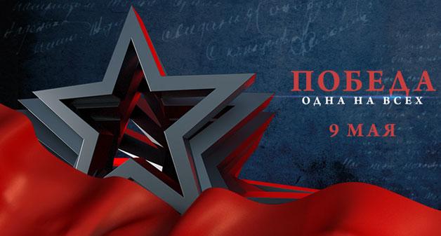 На Украине показали большой праздничный концерт «Победа. Одна на всех»