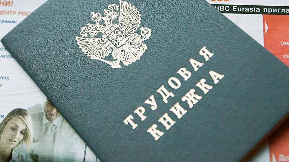 Пенсионный фонд оцифровал все трудовые книжки россиян