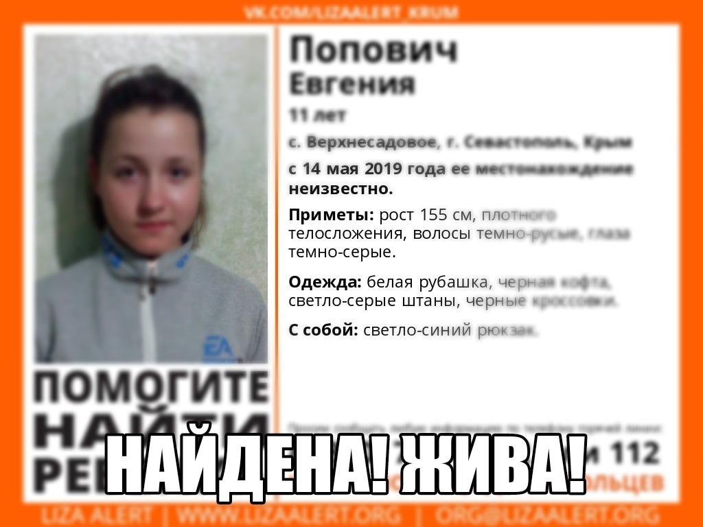 В Севастополе нашли сбежавшую из дома 11-летнюю девочку