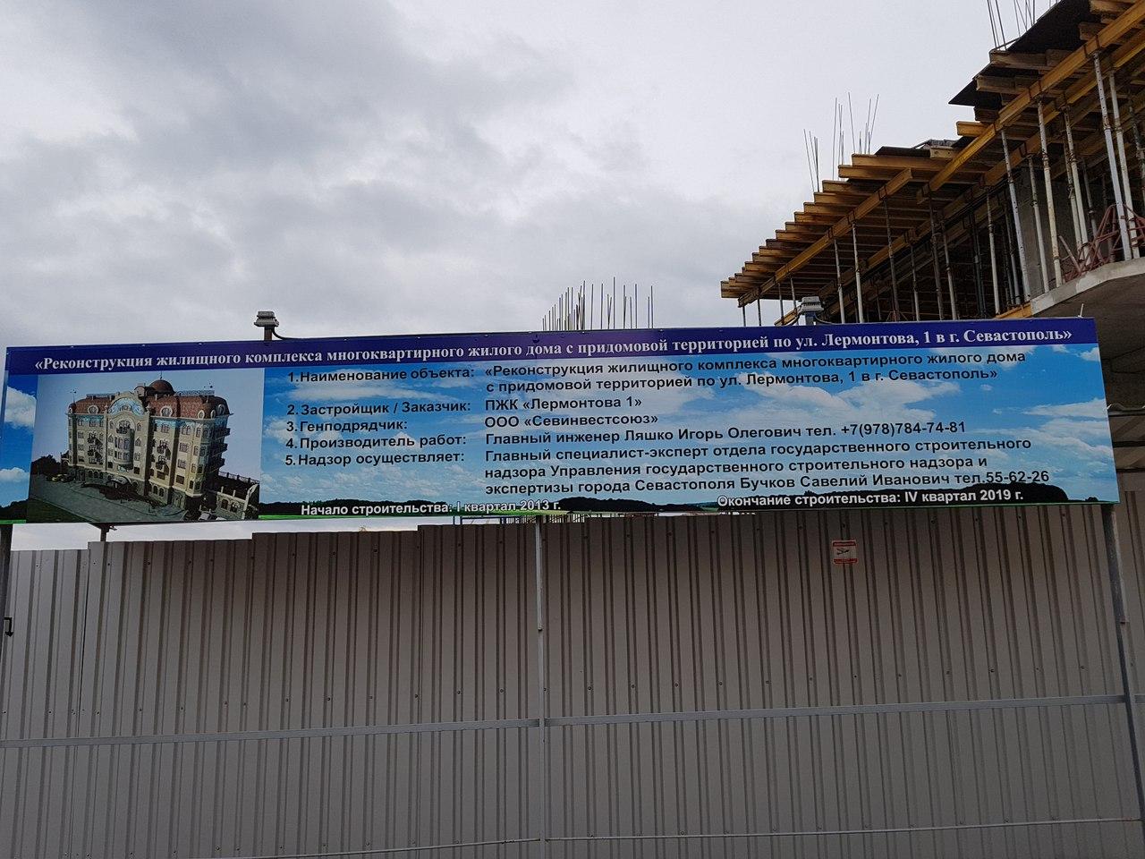 Закон не помеха: в историческом центре Севастополя продолжается строительство высоток