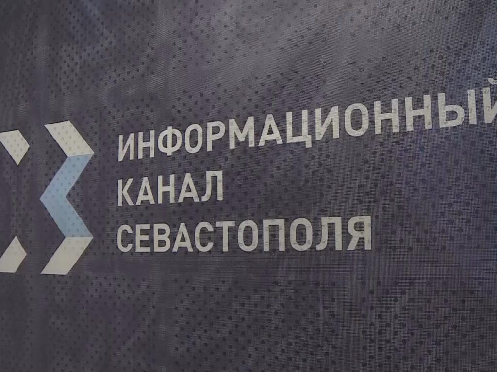 ИКС или СТВ: в Севастополе стартовал опрос горожан