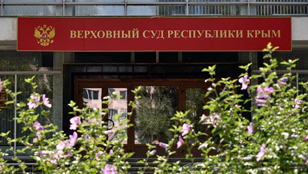 Суд в Крыму вынес приговор украинскому шпиону