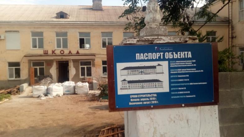 В этом году в Севастополе введут в эксплуатацию три школы и детский сад