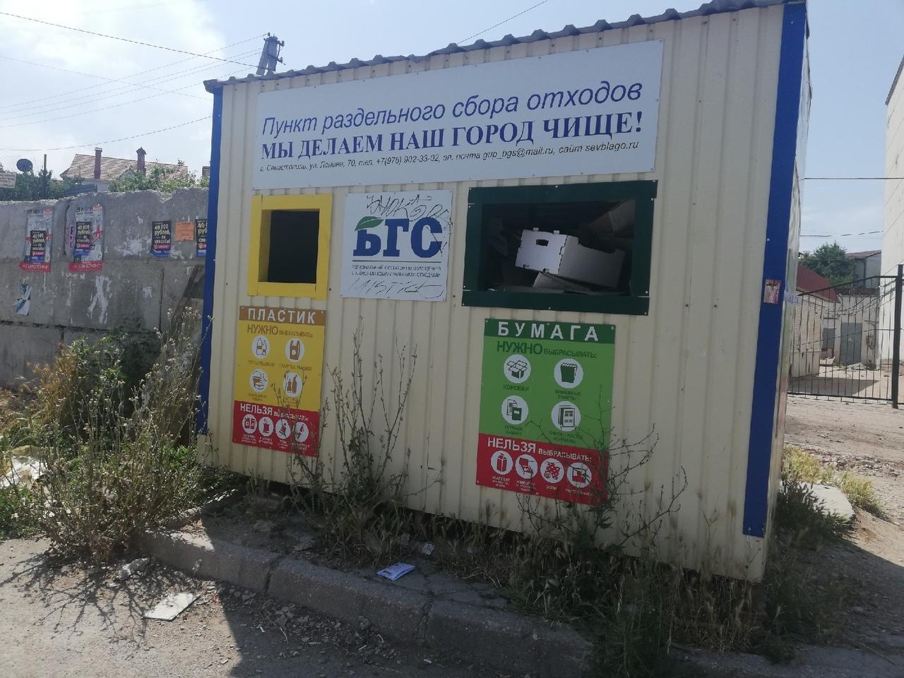 Контейнеры для сортировки мусора в Севастополе приходят в запустение