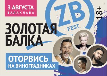 Фестиваль ZB фото