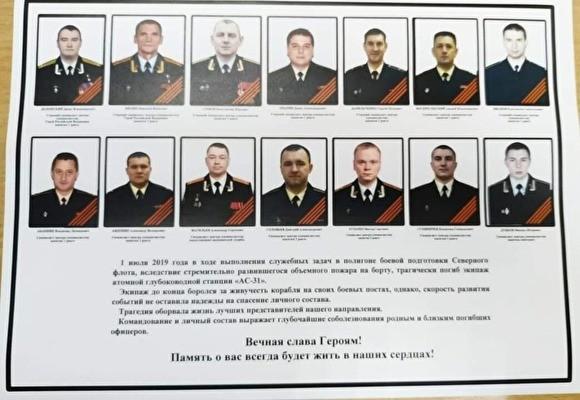Среди погибших подводников – двое выпускников севастопольского училища