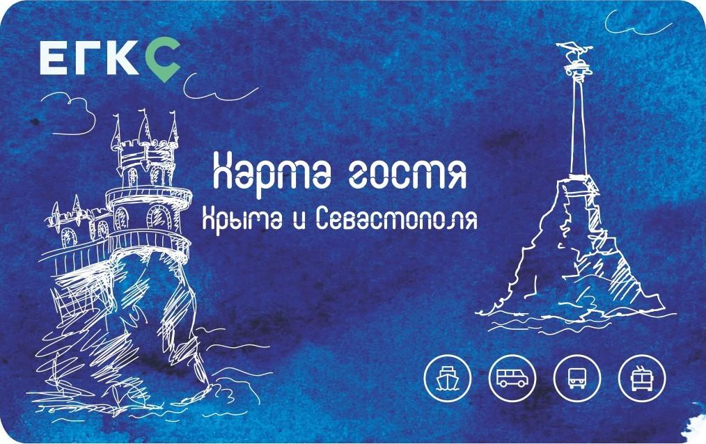 По Карте гостя Крыма и Севастополя можно будет оплатить проезд и сходить в музеи