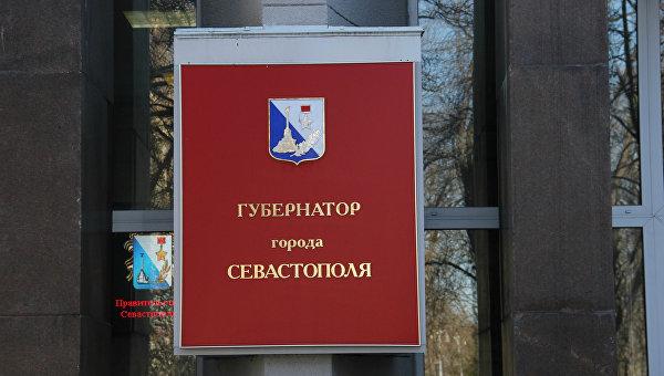 Когда в Севастополе проведут выборы губернатора?