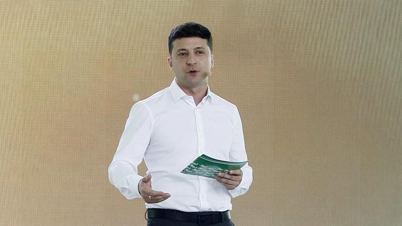 предложение Зеленского