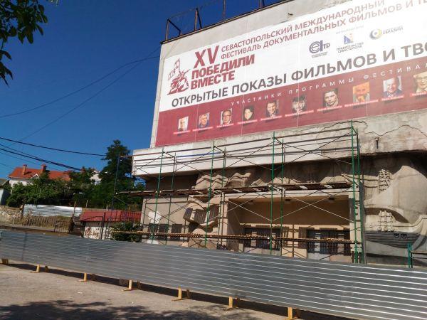 Начался ремонт кинотеатра «Россия» в Севастополе