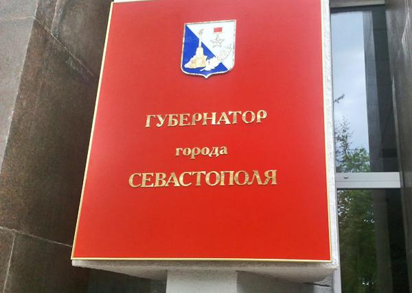 В Севастополе принят закон об отзыве губернатора