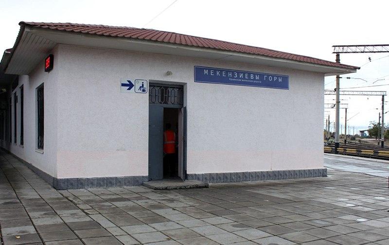 В Севастополе отремонтируют железнодорожную платформу
