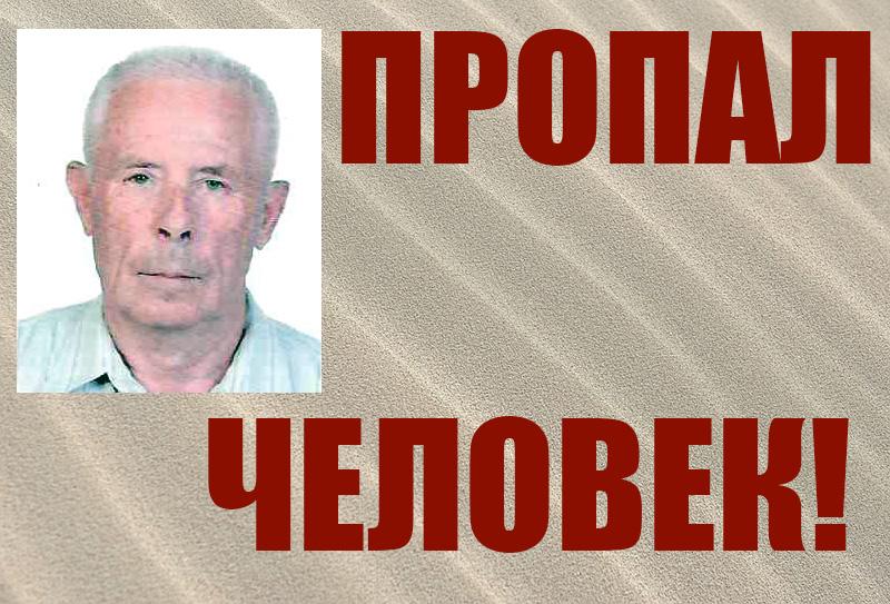 Плохо слышит, медленно передвигается: в Севастополе пропал 85-летний мужчина