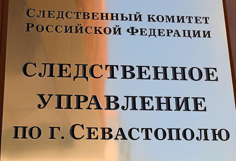 Следком Севастополя начал проверку после гибели подростка