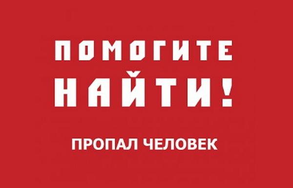 В Крыму больше двух недель разыскивают 23-летнего парня