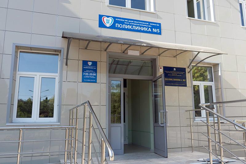 Завтра в Севастополе открывается поликлиника на площади Геннериха