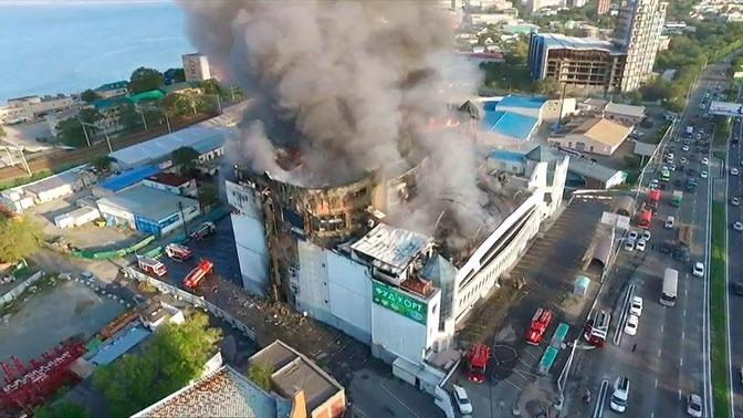 Во Владивостоке загорелся один из крупнейших в городе торговых центров