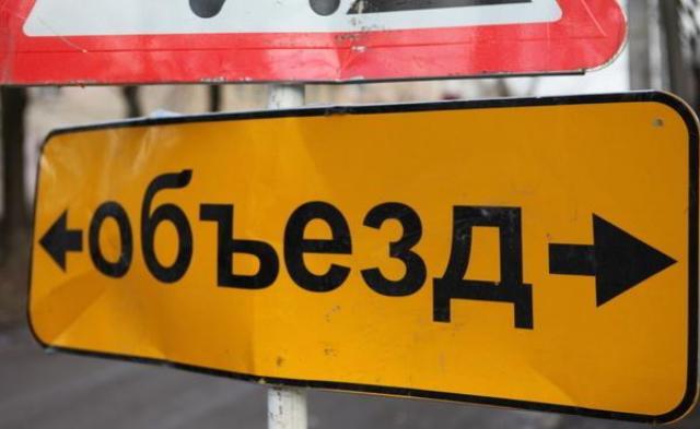 В центре Симферополя перекроют движение на полтора месяца