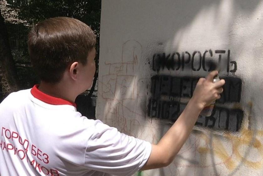 Севастопольская полиция поборолась с рекламой наркотиков