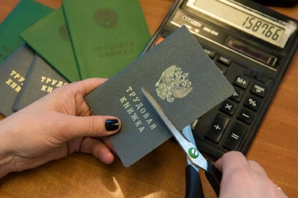 Россия переходит на электронные трудовые книжки