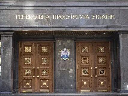 В Генпрокуратуре Украины создали департамент по Крыму и Донбассу