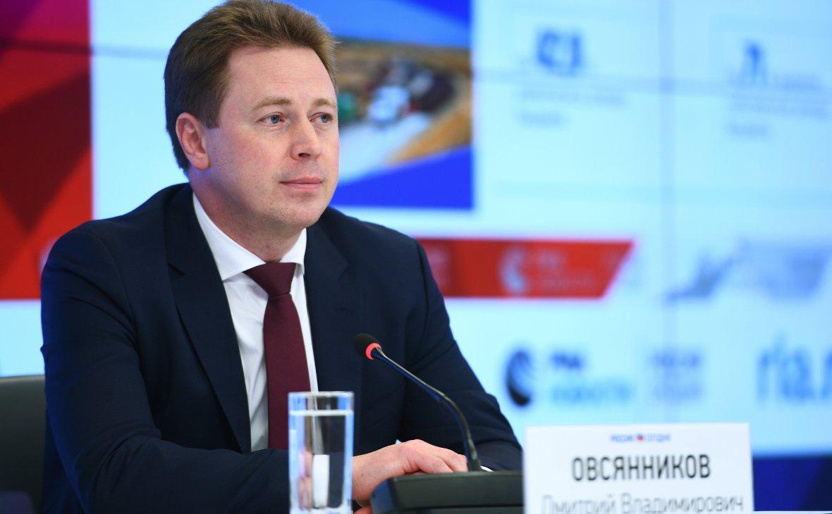 Дмитрий Овсянников занял должность в Министерстве
