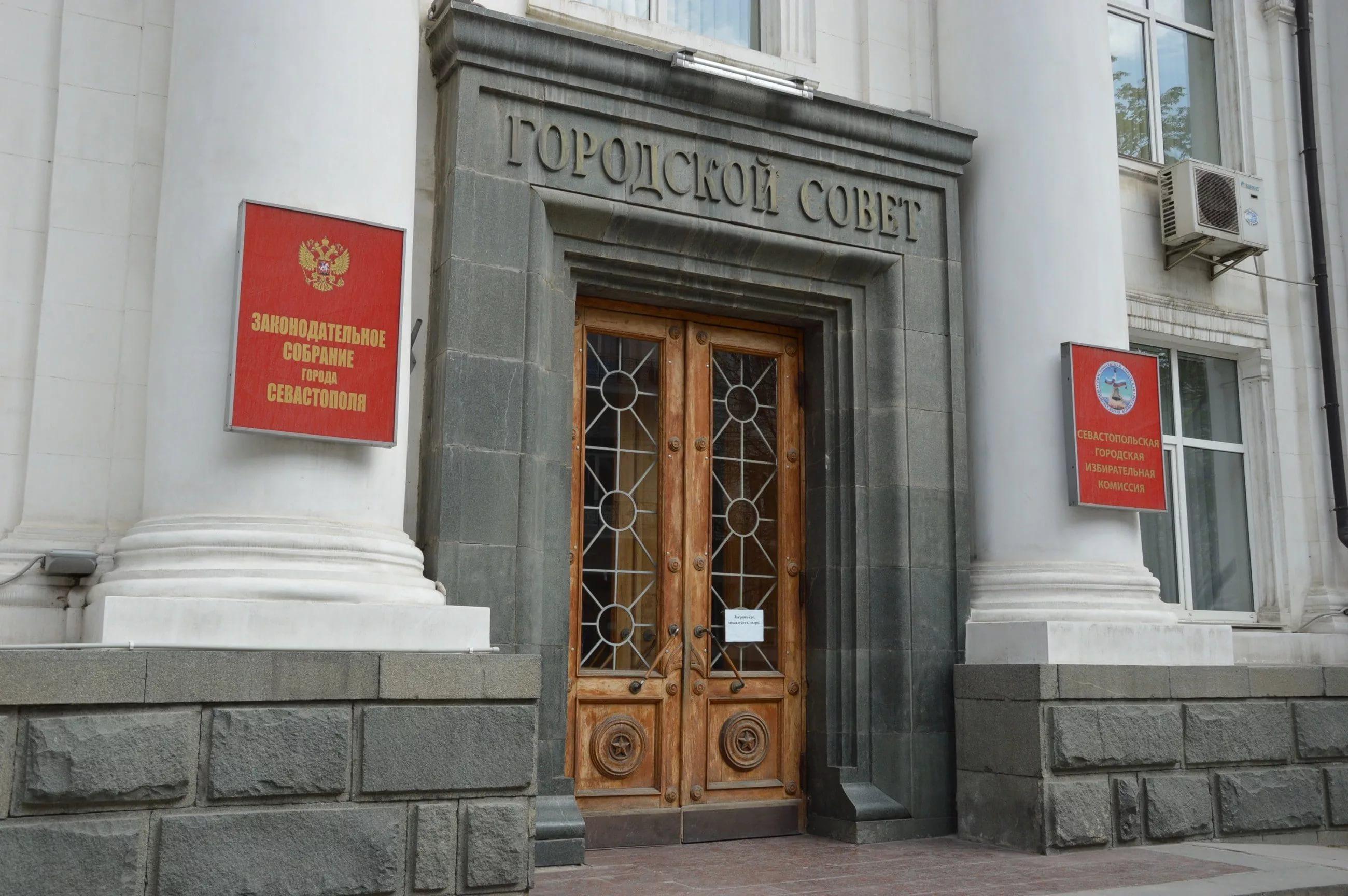 В Севастополе оспаривают результаты выборов в Законодательное собрание