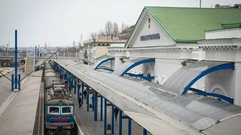 Из Севастополя в Москву запустят прямые поезда