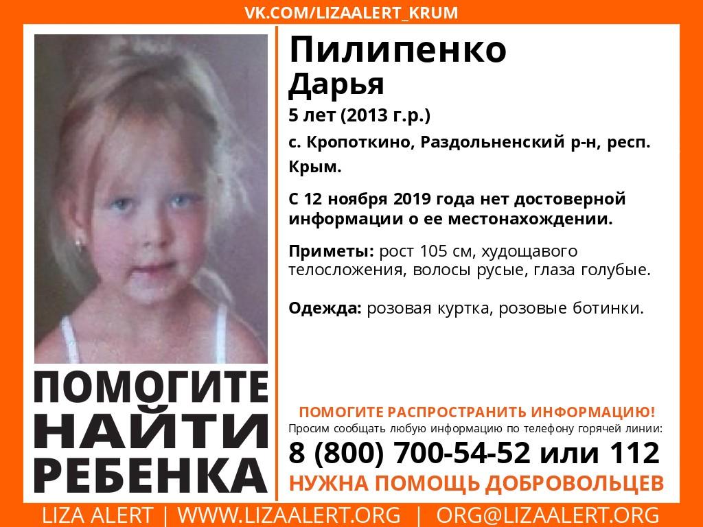 «Визги, крики, детский плач»: соседи рассказали о семье пропавшей в Крыму 5-летней девочки