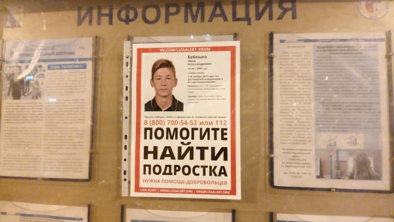 К поискам Ивана Бебешко присоединяются другие регионы России